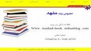 کتابفروشی مشهد و استان خراسان
