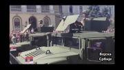 رژه بسیار زیبای ارتش صربستان به یاد جناب سروان