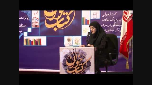 معرفی کتاب «مطلع مهر» در نشست کتاب خوان استان مرکزی