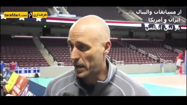 مصاحبه با سرمربی و دو بازیکن والیبال آمریکا پیش از بازی