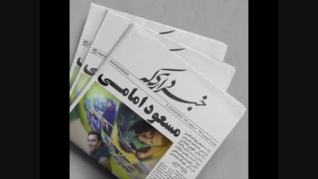✿آهنگ جدید مسعود امامی بنام خبر داری که✿♫ ♪ ♪