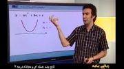 آموزش ریاضی پایه رشته ریاضی