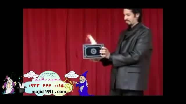 جعبه ، آتش ، دو کبوتر (شعبده بازی تردستی مجیدباقری)