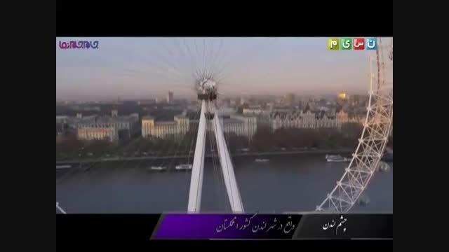 چشم لندن چرخ هزاره بلندترین چرخ و فلک اروپا+گلچین صفاسا