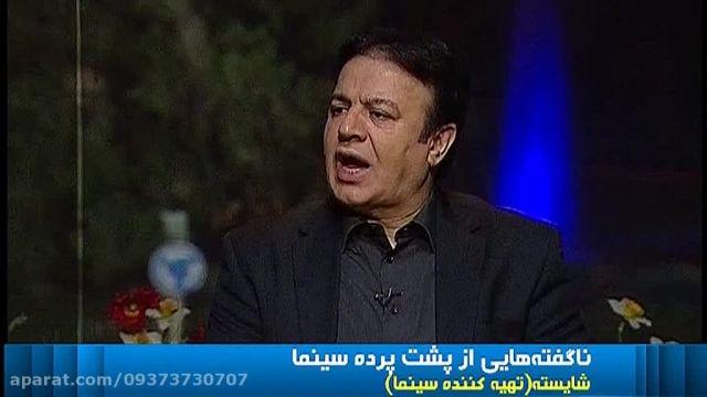 ناگفته هایی از پشت پرده های سینمای ایران-هویجوری