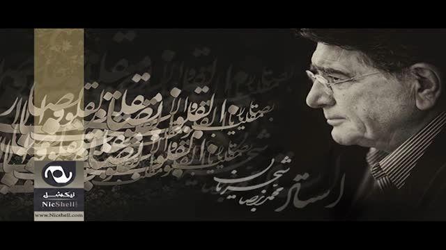 استاد محمدرضا شجریان - دعای تحویل سال - نیکشل