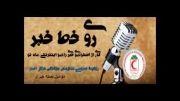 مشروح اخبار دومین بسته خبری سازمان جوانان هلال احمر