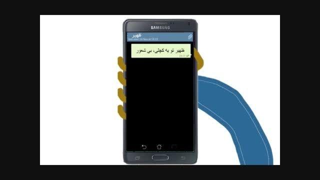 ظهیر 2015 - 2 ( انیمیشنی طنز از آواتار )
