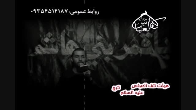 کربلایی رضا آقاجانی-کربلا کاش