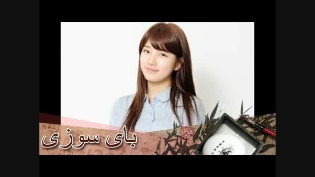 نظر سنجی زیبا ترین بازیگر زن کره  ای (سوزی و تیفانی )