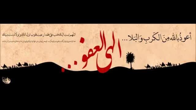 آه غفلت - مناجات با خدا - کربلایی محمدحسین پویانفر