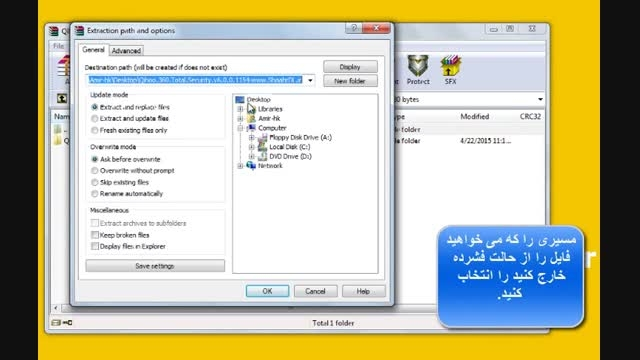 فیلم آموزش نصب Qihoo 360 Total Security v6.0.0.1154
