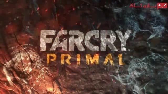 تریلر جدید بازی Far Cry Primal