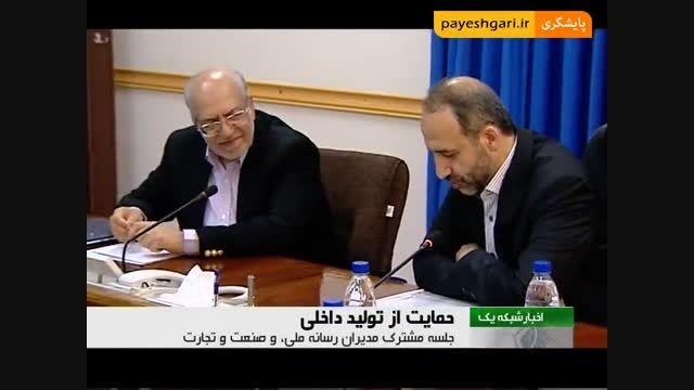 نشست مشترک وزارت صمت و رئیس رسانۀ ملی