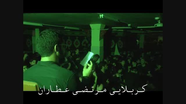 شب هفتم محرم 94 -مجتمع صالحین- کربلایی مرتضی عطاران
