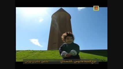 برج تاریخی گنبد کاووس