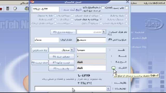 آموزش صدور سند اتوماتیک در نرم افزار هلو
