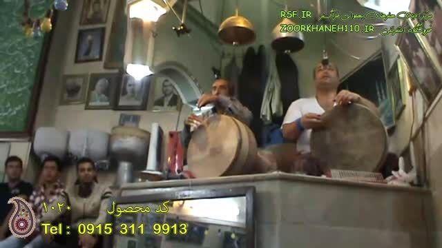 ضرب میل مرشد استاد فرامرز نجفی تهرانی