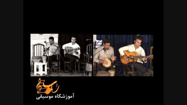 اجرای زیبای گیتار و کوزه/ گیتار: استاد فواد باروتچیان
