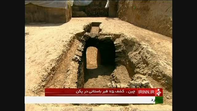 کشف 75 قبر باستانی در پکن-چین