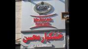 بخش اول افتتاحیه آجیل و خشکبار محسن شعبه پاسداران در شب یلدا