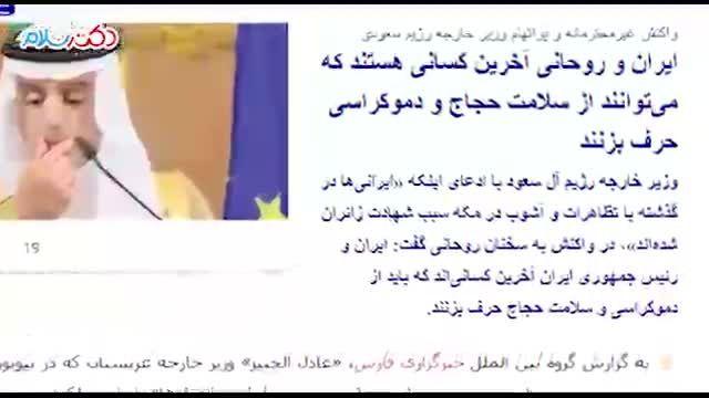 پیام تبریک ظریف به وزیر امور خارجه عربستان سعودی