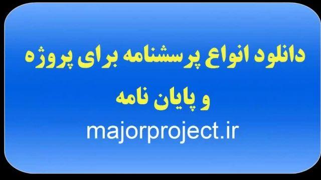 دانلودانواع پرسشنامهANP,AHP,DEMATEL و.. majorproject.ir