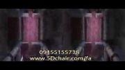 فیلم سینما 6 بعدی و سینما سیمولاتور-هدایتی09155155738-جادوگری-درجه کیفی B