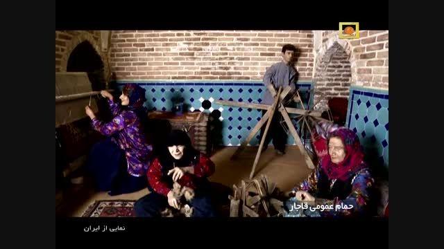 حمام عمومی  در قزوین قاجار