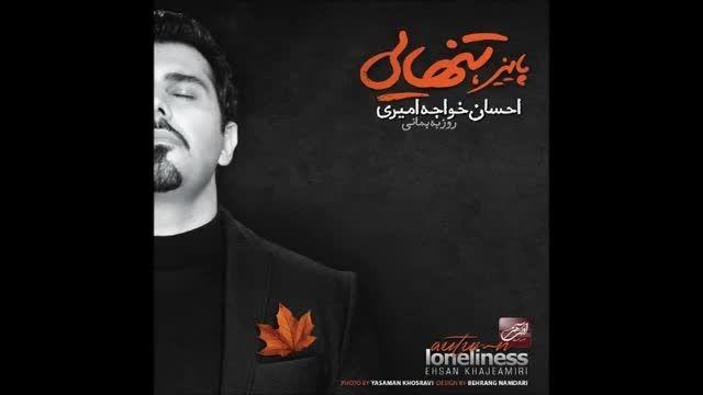 آهنگ تنهایی -احسان خواجه امیری