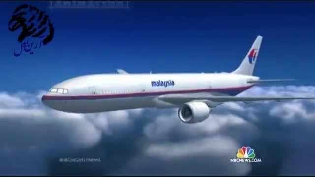 فاش شدن سقوط هواپیمای مالزی