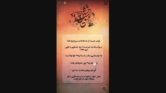 پیش نمایش نرم افزار نکات پیاده روی اربعین حسینی