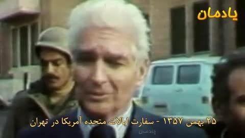 تصرف سفارت آمریکا - بهمن ۵۷