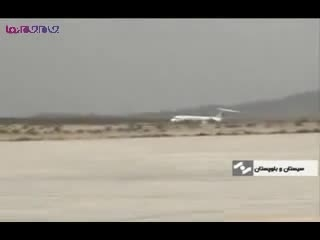 لحظه فرود اضطراری هواپیما در زاهدان -