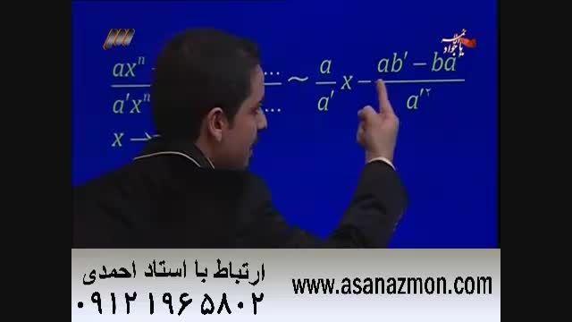 تدریس درس ریاضی با روش های فوق سریع - 7
