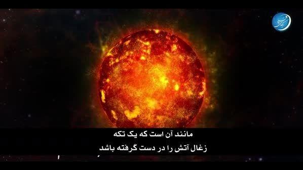 یک تکه زغال گداخته (انگلیسی) - زیرنویس فارسی