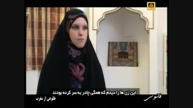 پاسخ بانوی اروپایی به زنان بی حجاب ایرانی
