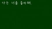 آموزش زبان کره ای (Basic Korean 04 )