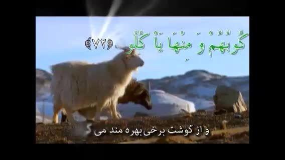 سوره یس آیه70الی83آخرترجمه فارسی