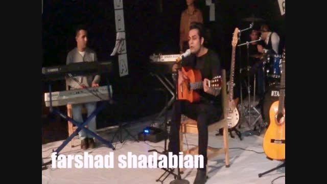 اجرای فرشاد شادابیان...نوازنده و خواننده از گچساران