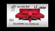 کاناپه تختخوابشو آرا - مدل D22 - سایت AraSofa.com