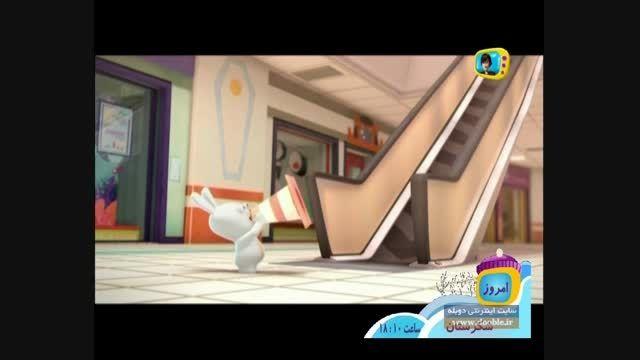 خرگوشکها - قسمت پله برقی - www.dooble.ir