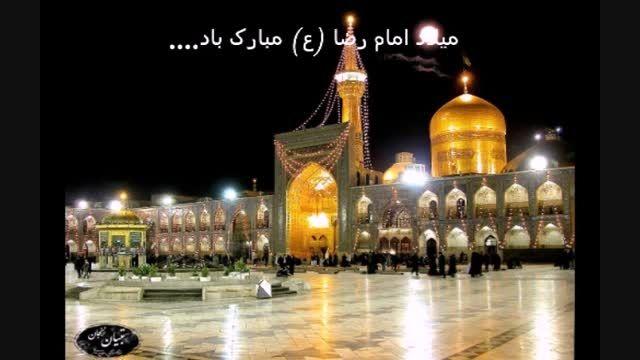 ولادت امام رضا(ع) مبارک باد....