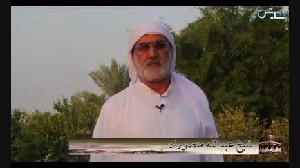 حج مبرور (مقبول) - شیخ عبدالله منصورى