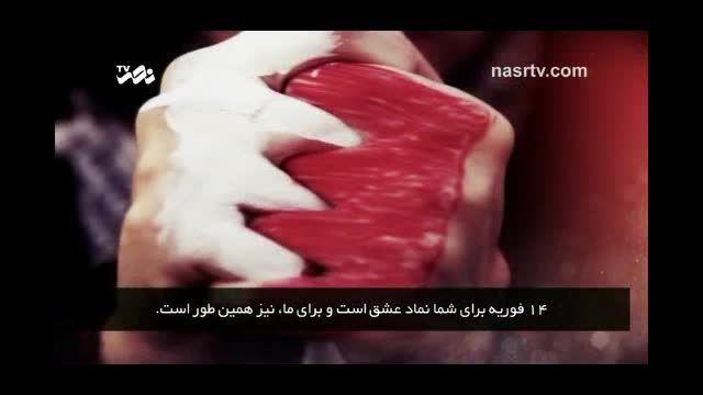 از بحرین با عشق ، روز ولنتاین
