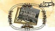 واسونک شیرازی (واقعا عاااااالیه)