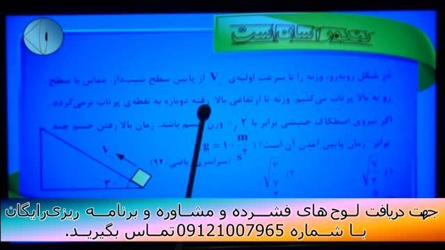 حل تکنیکی تست های فیزیک کنکور با مهندس امیر مسعودی-144