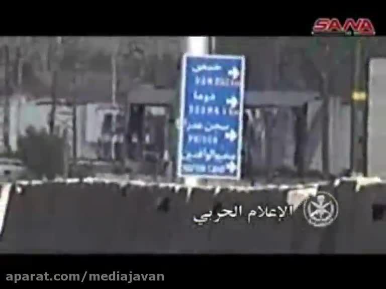 کشف تونل تروریست ها در حرستا در حومه دمشق