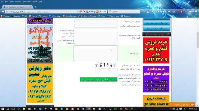 معرفی سایت ثبت رایگان خرید و فروش فیش حج عمره و تمتع