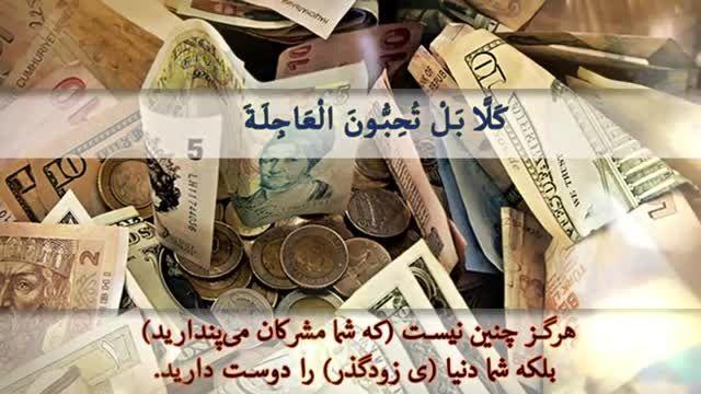 سوره القیامه آیات 1 الی 40 با تصاویر مربوط به آیات HD